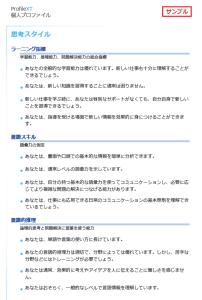 yoshida-shiki sample3