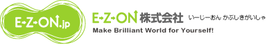 E-Z-ON(イージーオン)株式会社
